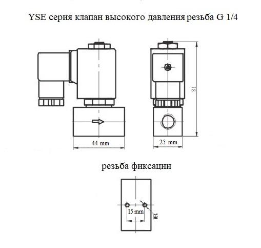 klapan-elektromangnitniy-250-bar